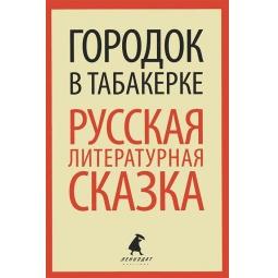 фото Городок в табакерке. Русская литературная сказка