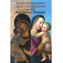 фото Достоевский между Россией и Западом