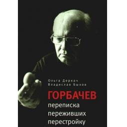 фото Горбачев. Переписка переживших перестройку