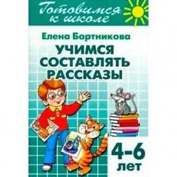 Купить Учимся составлять рассказы (для детей 4-6 лет)