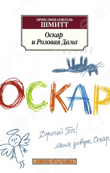 Оскар и Розовая дамаАвторы современной зарубежной прозы: С - Я<br>Эрик-Эмманюэль Шмитт - мировая знаменитость, это один из самых читаемых и играемых на сцене французских авторов. В каждой из книг, входящих в Цикл Незримого, - Оскар и Розовая Дама , Мсье Ибрагим и цветы Корана , Дети Ноя , Борец сумо, который никак не мог потолстеть , а также в повести Десять детей, которых не было у мадам Минг блистательная интеллектуальная механика сочетается с глубокой человечностью. За внешней простотой, граничащей с минимализмом, за прозрачной ясностью стиля прячутся мудрость философской притчи, ирония, юмор.<br>