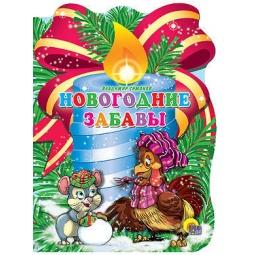 фото Новогодние забавы