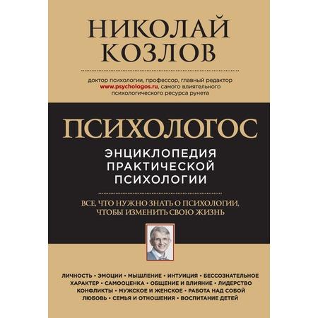 Купить Психологос. Энциклопедия практической психологии
