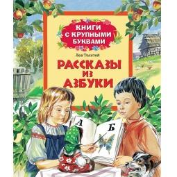 Купить Рассказы из азбуки