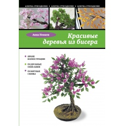 Купить Красивые деревья из бисера
