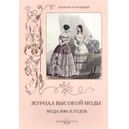 Купить Журнал высокой моды. Мода 1840-х годов