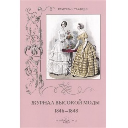 фото Журнал высокой моды 1846-1848