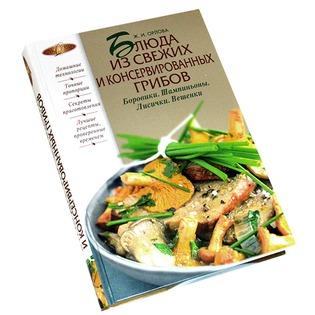 Купить Блюда из свежих и консервированных грибов. Боровики, шампиньоны, лисички, вешенки