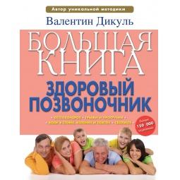 Купить Большая книга. Здоровый позвоночник