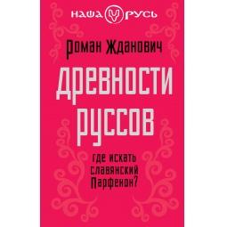 Купить Древности руссов. Где искать славянский Парфенон?