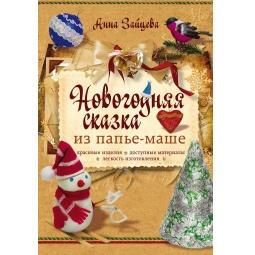 Купить Новогодняя сказка из папье-маше