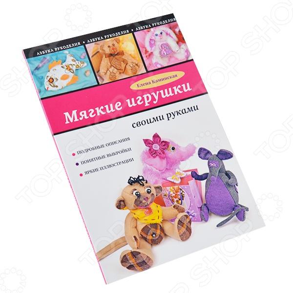 Наверное, каждый из нас помнит свою любимую мягкую игрушку, которая радовала его в детстве: плюшевого мишку, длинноухого зайку, верного щенка или пушистого котенка. Сшить такого уникального мягкого любимца своими руками и придумать ему оригинальную историю очень просто. Вместе с новой книгой талантливой рукодельницы Елены Каминской вы научитесь подбирать материалы и инструменты, работать с выкройками, сшивать детали ручными и машинными швами, а также оформлять мордочки игрушек. Используя пошаговые инструкции и выкройки, за считанные часы из небольшого лоскута ткани или меха, ниток и пары пуговиц вы создадите очаровательных зверушек и получите незабываемую радость творчества!