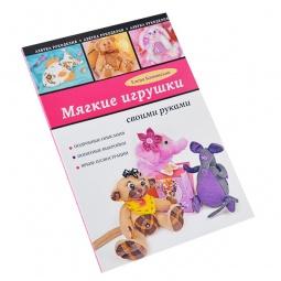 Купить Мягкие игрушки своими руками