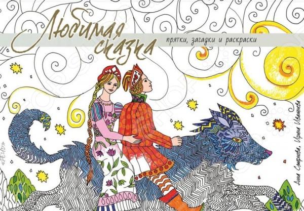 Любимая сказкаРаскраски (для рисования красками, фломастерами)<br>У каждого из нас есть своя любимая сказка, а может быть, и не одна. Эта раскраска подарит взрослым и детям возможность почувствовать себя художниками полюбившихся волшебных историй! Наполните цветом сюжеты русских и зарубежных сказок, запечатленные на этих страницах, и они обязательно принесут хорошее настроение!<br>