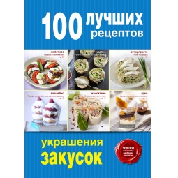 Купить 100 лучших рецептов украшения закусок