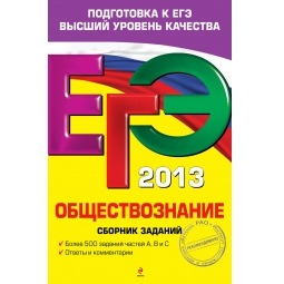 Купить ЕГЭ-2013. Обществознание. Сборник заданий