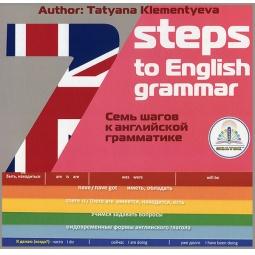 фото Книга для говорящей ручки Знаток «7 шагов к английской грамматике»