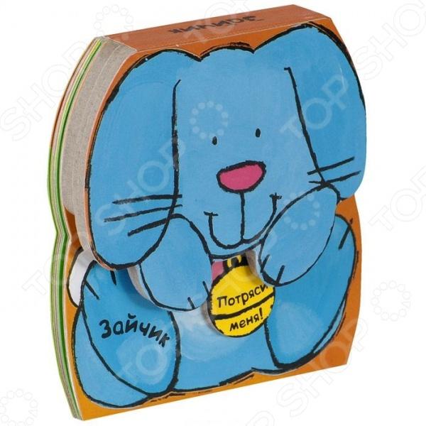 Книжки-игрушки Мозаика-Синтез 978-5-4315-0335-1 Зайчик. Зверушки-погремушки