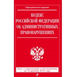 фото Кодекс Российской Федерации об административных правонарушениях. Текст с изменениями и дополнениями на 15 декабря 2015 год