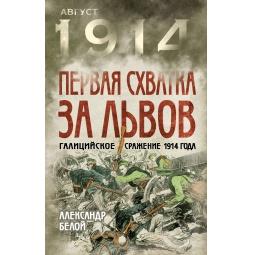 Купить Первая схватка за Львов. Галицийское сражение 1914 года