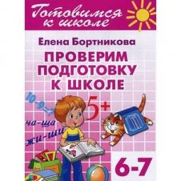 Купить Проверим подготовку к школе (для детей 6-7 лет)