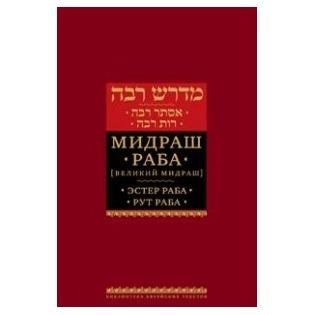 Купить Мидраш Раба (Великий мидраш). Эстер Раба. Рут Раба