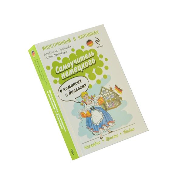 Пособие предназначено для самостоятельных занятий немецким языком. В нем есть все, что нужно, чтобы овладеть повседневной речью: наглядная подача материала, полезная лексика, самые употребительные речевые конструкции, множество диалогов из реальной жизни, упражнения для практики, ключи для самоконтроля. Книга предназначена для начинающего и продолжающего уровня и для всех, кто хочет попрактиковаться в повседневном немецком.