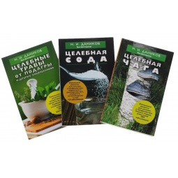 Купить Целебная сода. Целебные травы от подагры и других заболеваний. Целебная чага (комплект из 3 книг)