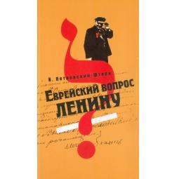 Купить Еврейский вопрос Ленину
