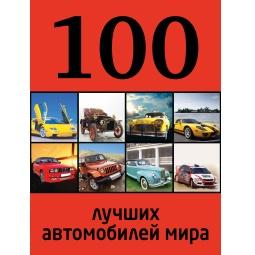Купить 100 лучших автомобилей мира