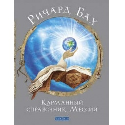 Купить Карманный справочник Мессии