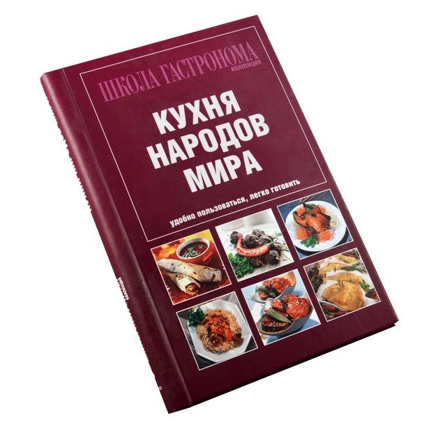 фото Кухня народов мира