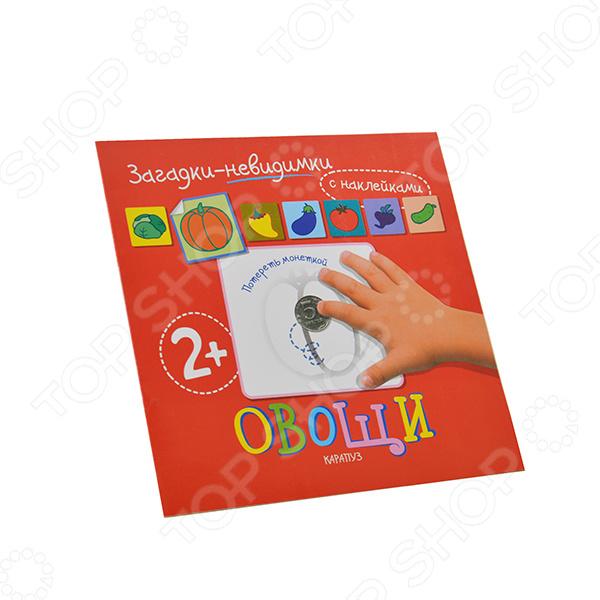 Загадки-невидимки. Овощи (+наклейки)Загадки для малышей<br>Дорогой друг! Перед тобой - волшебная книга! Отгадай стихотворение-загадку. Возьми в руки монетку и потри страничку... появится картинка. Посмотри, совпадает ли она с твоим ответом! Затем найди соответствующую наклейку и, глядя на нее, раскрась свой рисунок!<br>