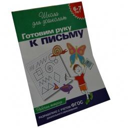 Купить Готовим руку к письму. Рабочая тетрадь для детей 6-7 лет
