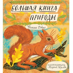 Купить Большая книга природы
