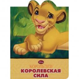 Купить Король Лев. Королевская сила