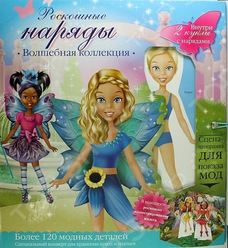 Роскошные наряды. Волшебная коллекция (+ сцена-панорамка)Бумажные куклы<br>Стань стилистом для этих обворожительных принцесс. Наряжай кукол в очаровательные костюмы, сочетай туфли, юбки и скипетры. Подбери головные уборы, украшения и создай законченный образ! В наборе: модели кукол на подставке 2 шт. , сцены-панорамки, модели одежды и аксессуаров для кукол, конверт для хранения моделей. Книга закрывается на резинку. Для старшего дошкольного возраста.<br>