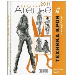 """фото Сборник """"Ателье-2011"""". Мюллер и сын. Техника кроя"""