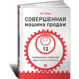 фото Совершенная машина продаж. 12 проверенных стратегий эффективности бизнеса