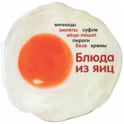 Купить Блюда из яиц