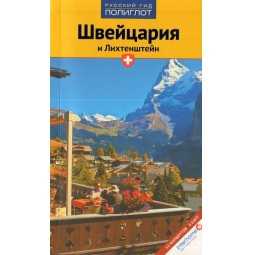 фото Швейцария и Лихтенштейн. Путеводитель с мини-разговорником