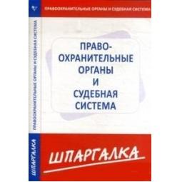 Купить Шпаргалка по правоохранительным органам и судебной системе