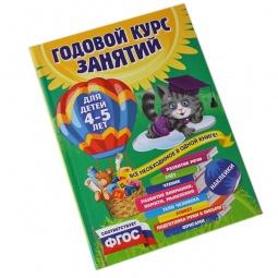 Купить Годовой курс занятий ( для детей 4-5 лет) (+ наклейки)