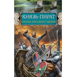 Купить Князь-пират. Гроза Русского моря