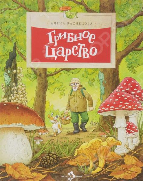 Грибное царствоЖивотные. Растения. Природа<br>Оказывается, маленький лесной грибочек лишь крошечная часть огромной грибницы, самого большого живого существа на нашей планете. Красивые лишайники и светящиеся гнилушки, вкусный кефир и пышный хлеб, спасительные лекарства и деликатесный сыр, всё это щедро дарит нам грибное царство.<br>