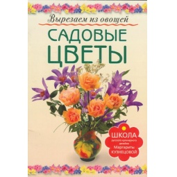 Купить Садовые цветы