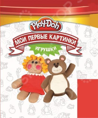 Play-Doh. ИгрушкиРазвитие от 0 до 3 лет<br>Разноцветные игрушки помогут малышу первого года жизни познакомиться с основными понятиями окружающего мира. Идеальным подспорьем станут книжки серии Мои первые картинки . Для чтения взрослыми детям.<br>