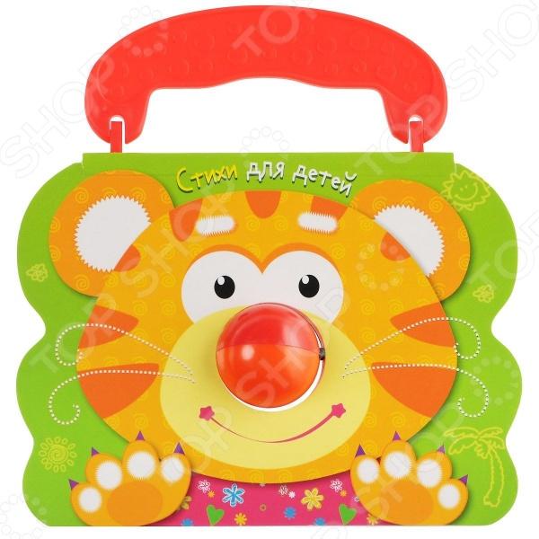 Книжки-игрушки Стрекоза 978-5-9951-2018-6 Стихи для детей. Тигренок