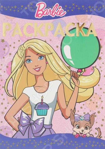 Барби. РаскраскаРаскраски для девочек<br>Раскраски-люкс - это прекрасно изданные раскраски, которые на белой плотной бумаге, в шикарных обложках, станут прекрасным подарком на каждый день! Для детей младшего школьного возраста.<br>