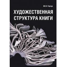 фото Художественная структура книги
